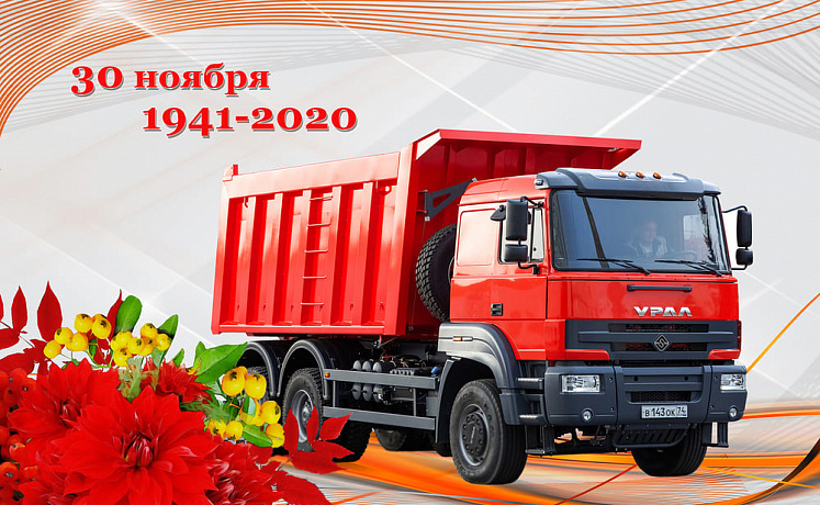 30 ноября 2020 года автозавод «Урал» отмечает 79 лет со дня образования