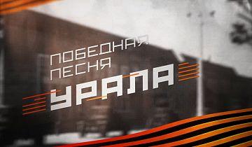 Фильм «Победная песня УРАЛа»